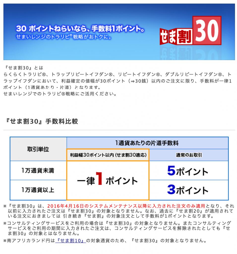 semawari30