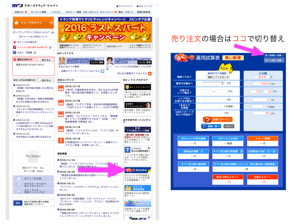 rakutora_shisan_buy