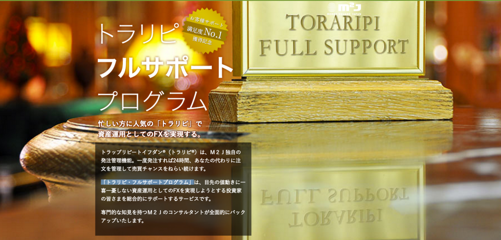 toraripi_fullsupport