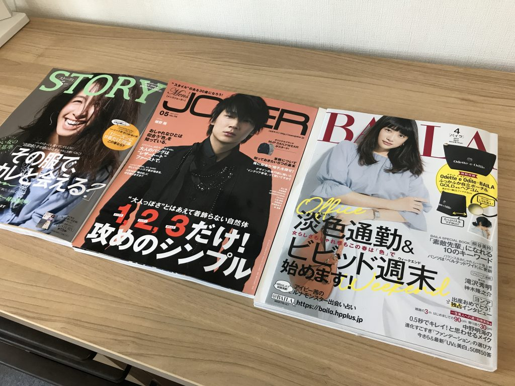 家にある雑誌