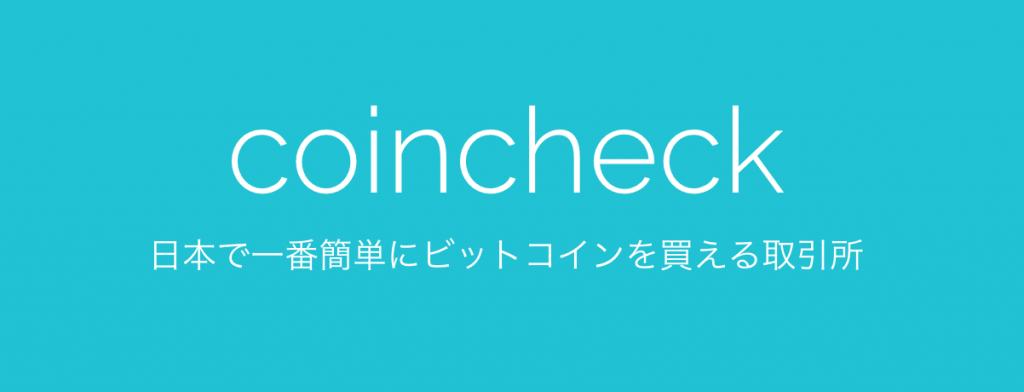 取扱通貨が豊富で使いやすいcoincheck(コインチェック)
