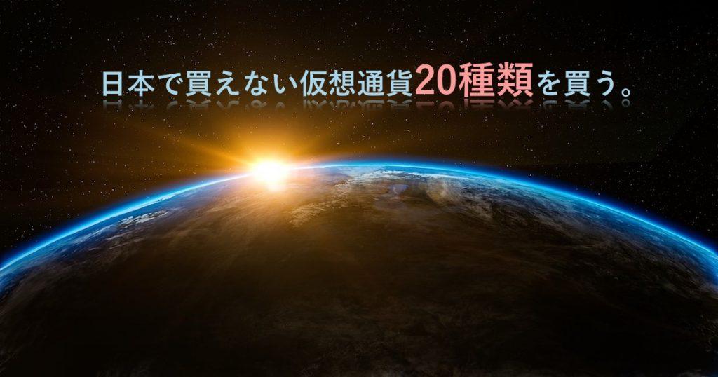 poloniexで日本の取引所で買えないアルトコイン20種類に分散投資