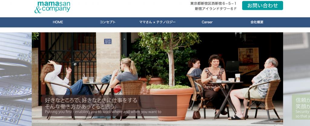 Mamasan&Company(ママサン アンド カンパニー株式会社)