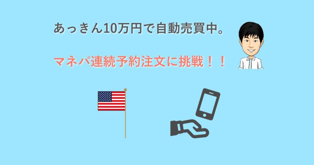 【ブログで実績公開】100通貨でFX自動売買。マネパ連続予約注文の攻略法!