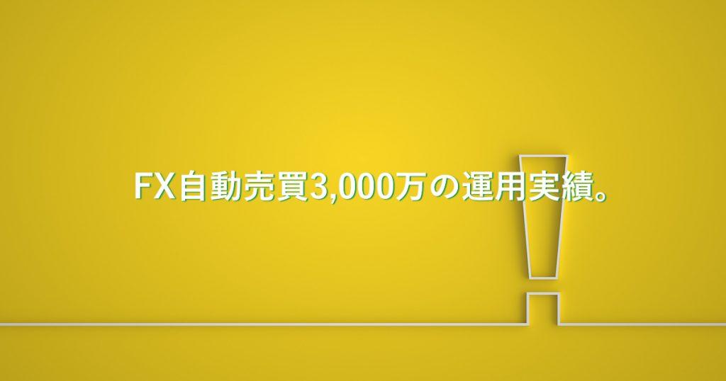【ブログで検証】FX自動売買3,000万の実績。トラリピ&トライオートFX。