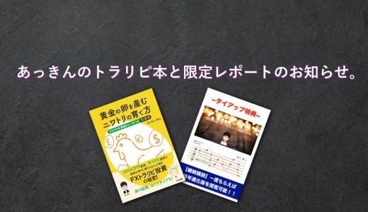 【告知】あっきんのトラリピ本が発売決定!記念キャンペーンで限定レポートとのダブル特典開始!