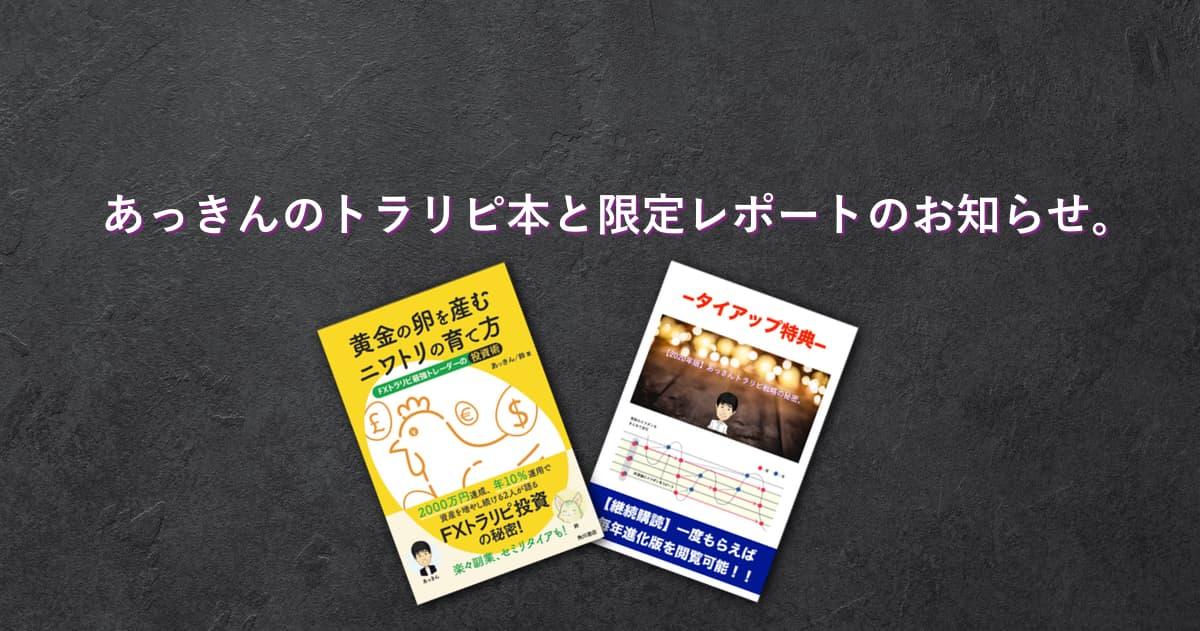 トラリピ本がもらえるキャンペーン