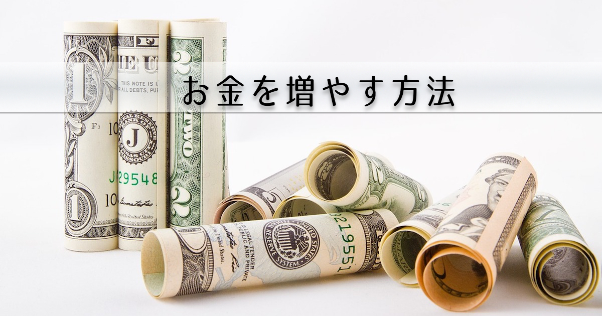 【体験レポ】お金を増やすコツはセミナーで教えてもらえるよ!