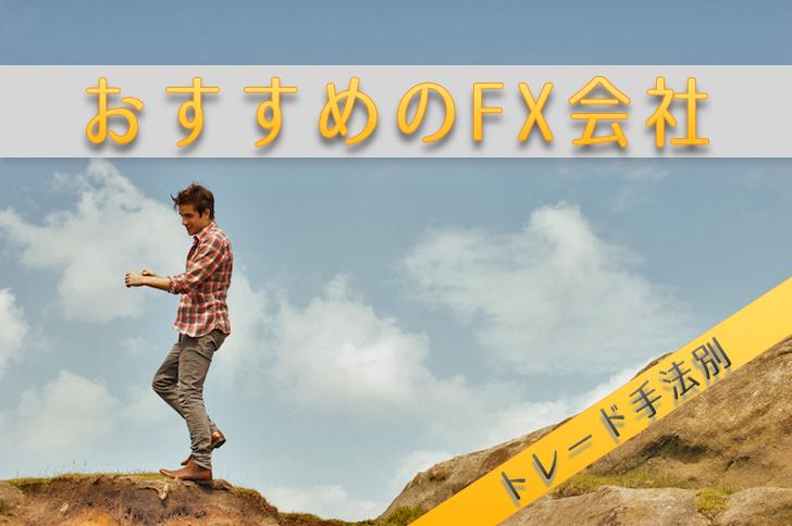 【厳選】あっきんがFX初心者におすすめするFX会社はココ!