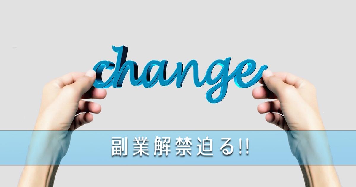 公務員ができる副業も変わる!?【働き方改革実行計画】を分析した。