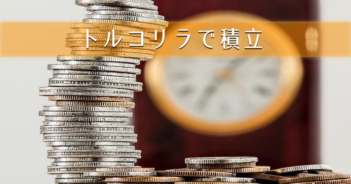 トルコリラ円をFXで毎月積み立てると?一括購入と比較してみた。