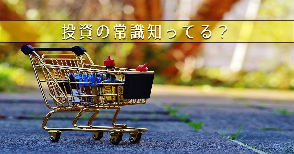 お金を増やすには?『投資の常識』は日常の買い物とは違う??
