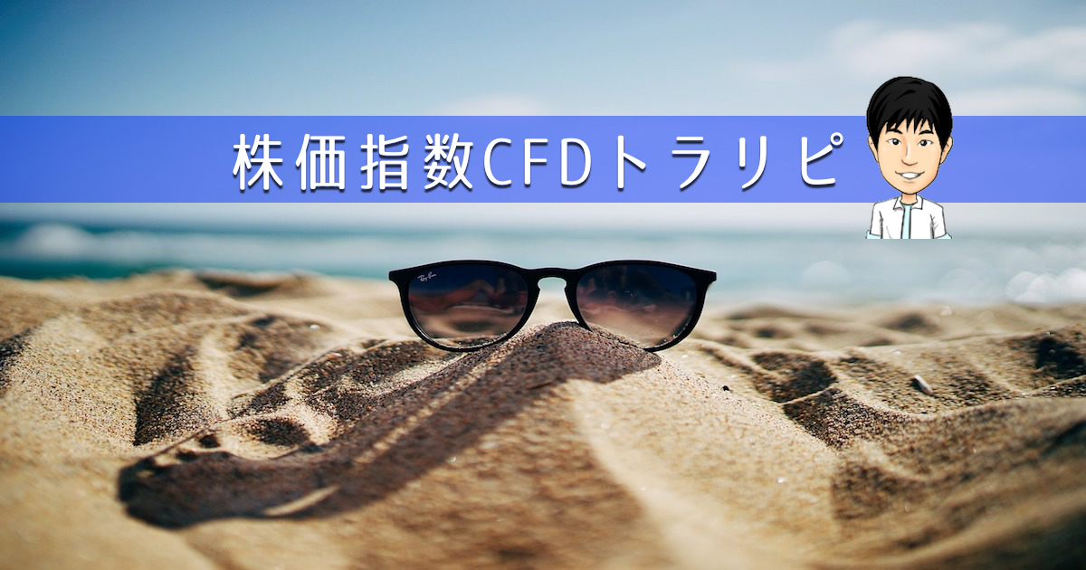 あっきんも始めた株価指数CFDトラリピとは?仕組みをブログで解説!