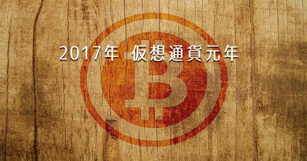 仮想通貨法の施行で2017年は仮想通貨元年に!あっきんも始めるよ!