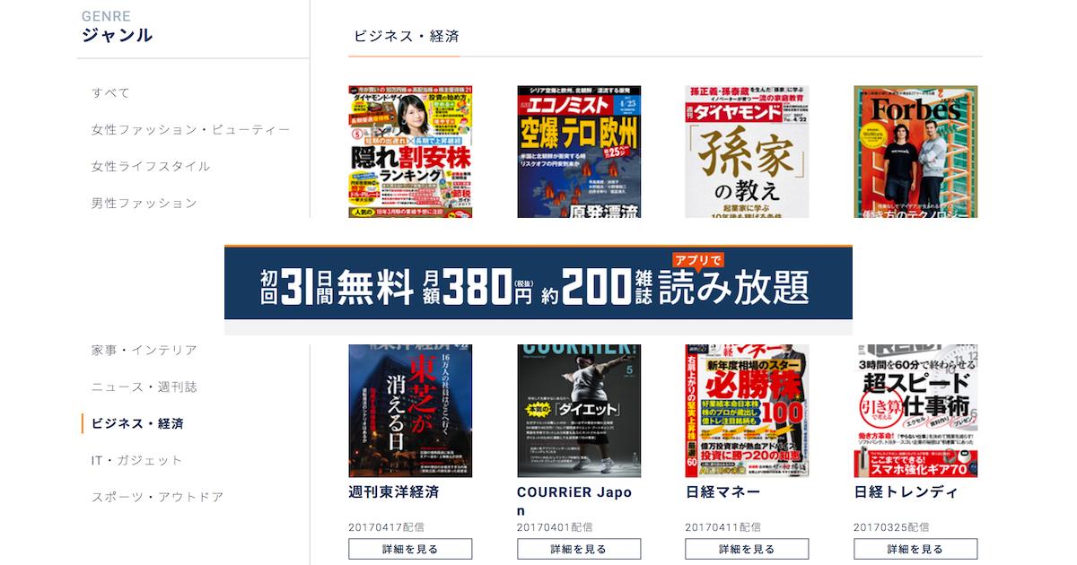 【拡大中】月額380円で200雑誌読み放題!楽天マガジンの電子書籍がヤバイ!