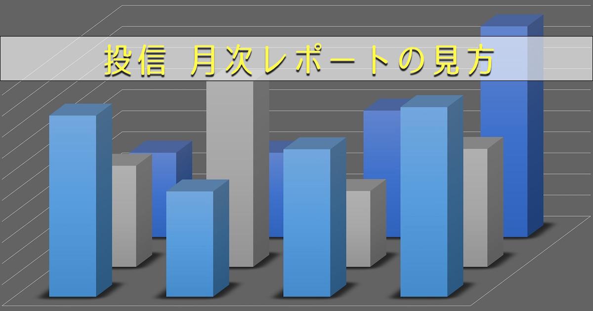投資信託販売員はファンド選びで月次レポートのココを見る!
