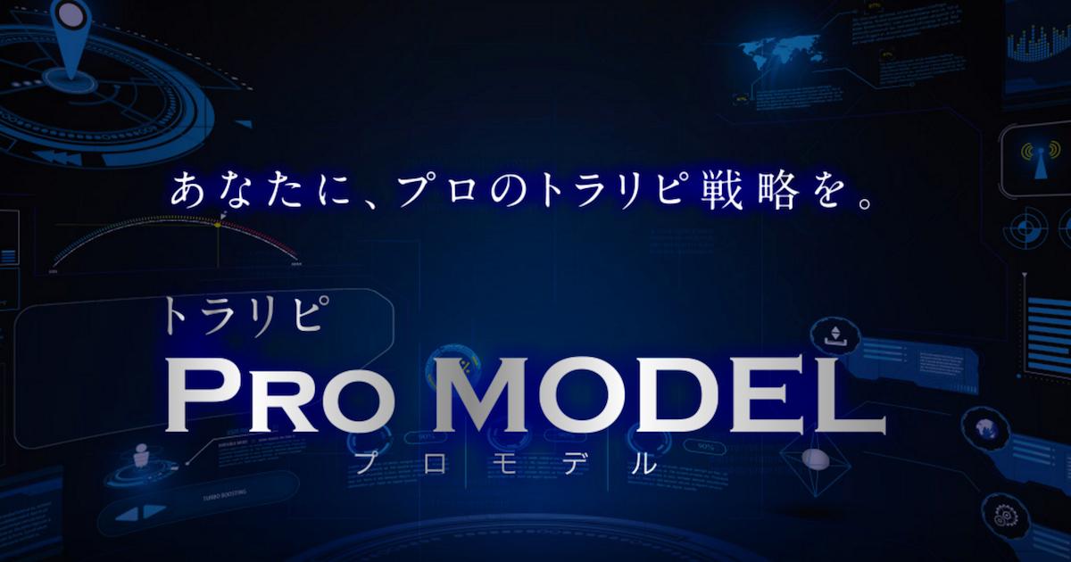 M2Jがトラリピプロモデルを公開!攻めの短期トレードは儲かる?