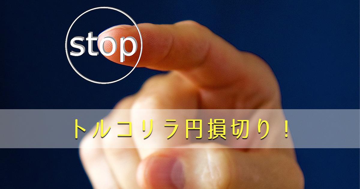 【作戦変更!】トルコリラ円の100万円FX口座を損切りしました。