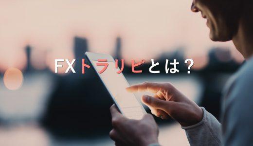 【保存版】FXトラリピとは?あっきんが4年以上おまかせで2000万円も運用できる訳。