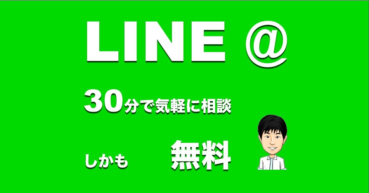 あっきんとLINE@で30分無料通話ができるサービス始めました。