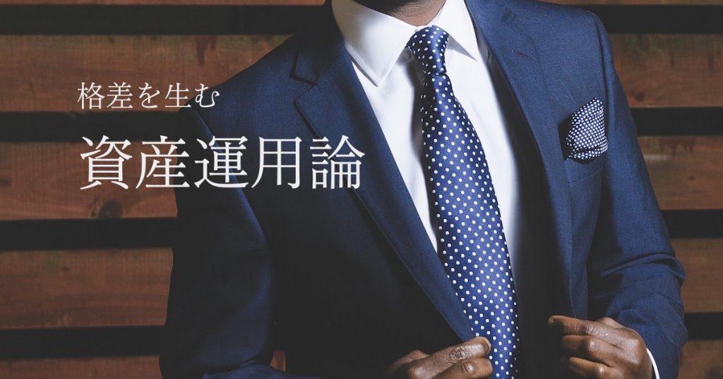 20代〜30代で格差を生む。サラリーマンの資産運用論をブログで公開!
