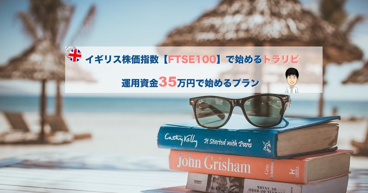 【ブログで成績公開&特典配布中】35万でイギリス株価指数FTSE100トラリピ中!