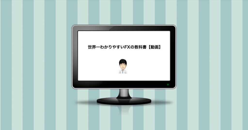世界一わかりやすいFXの教科書【動画】を公開!