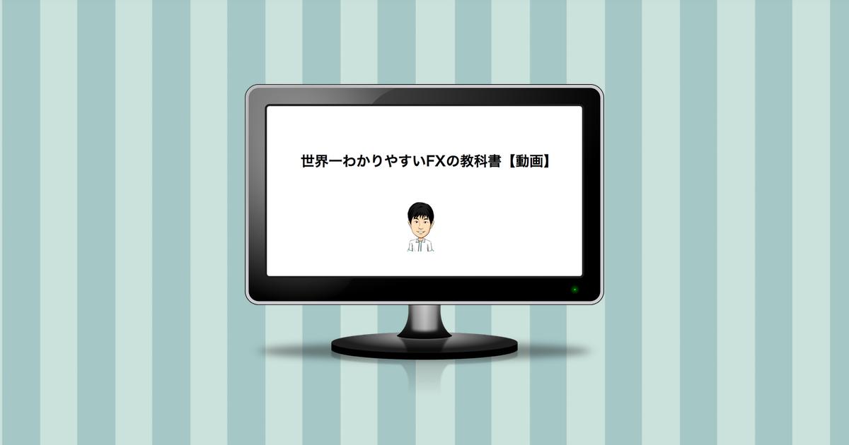 「世界一わかりやすいFXの教科書【動画】」を公開!