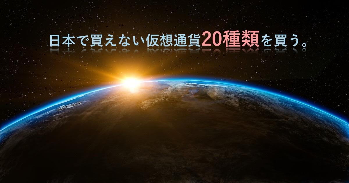 poloniexで日本の取引所で買えないアルトコイン20種類に分散投資!