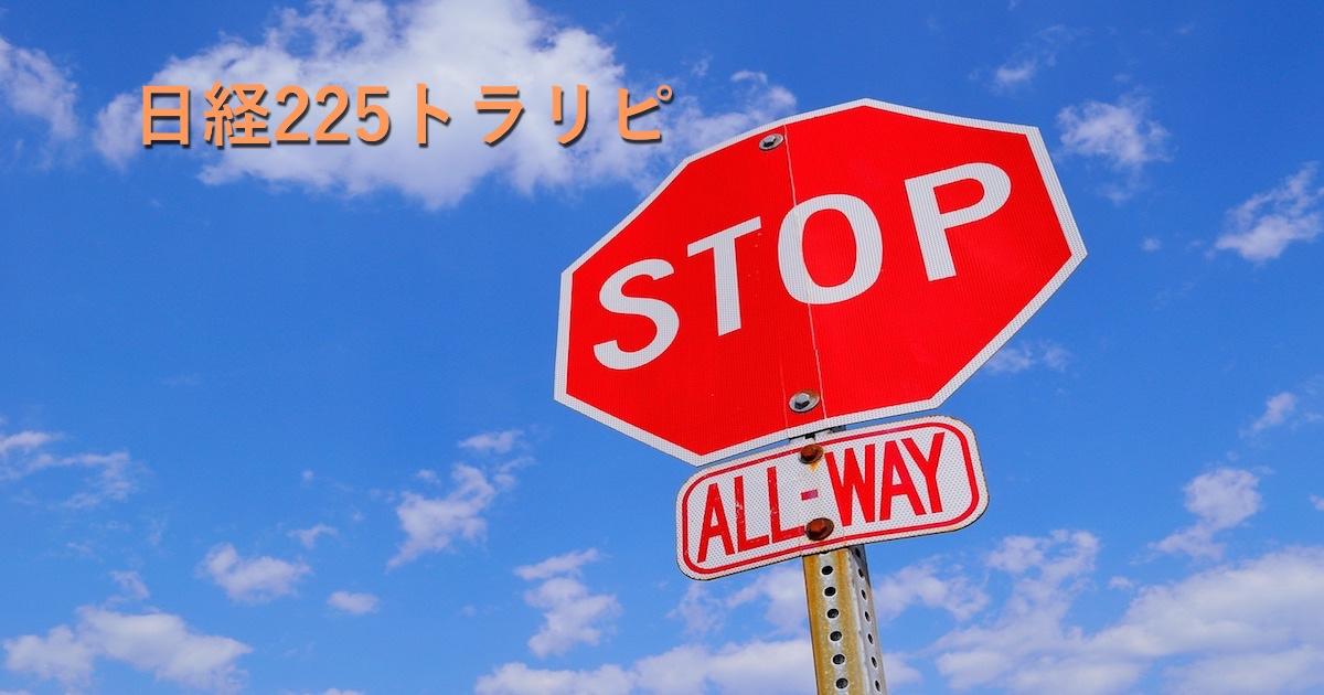 日経225トラリピをストップ!今後の方向性を考える。
