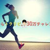 【12/20開始】ゼロから始める。あっきんトラリピ30万チャンレジ!!