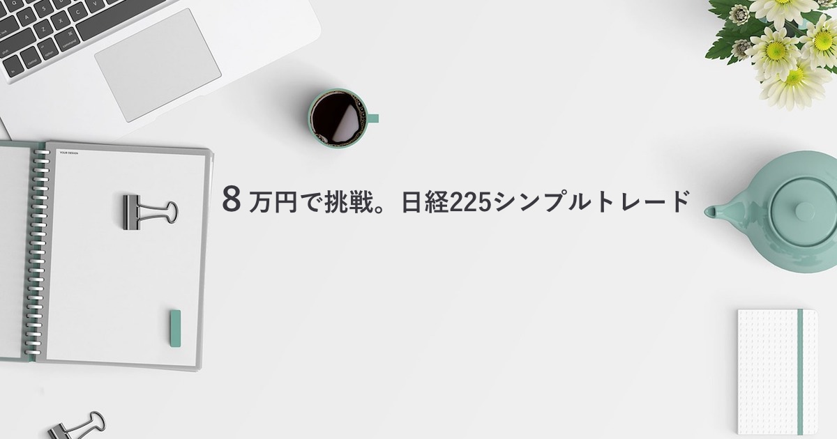 【全記録公開】8万円でシンプルにトラリピ。「日経225」CFDに挑戦!