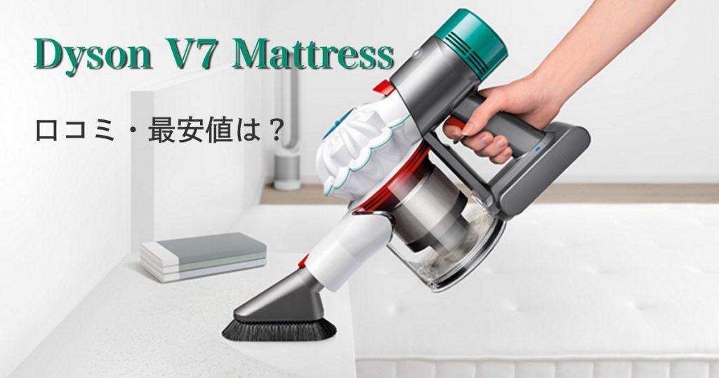 ダイソン布団(マットレス)クリーナーDyson V7 Mattressの口コミ・最安値は?