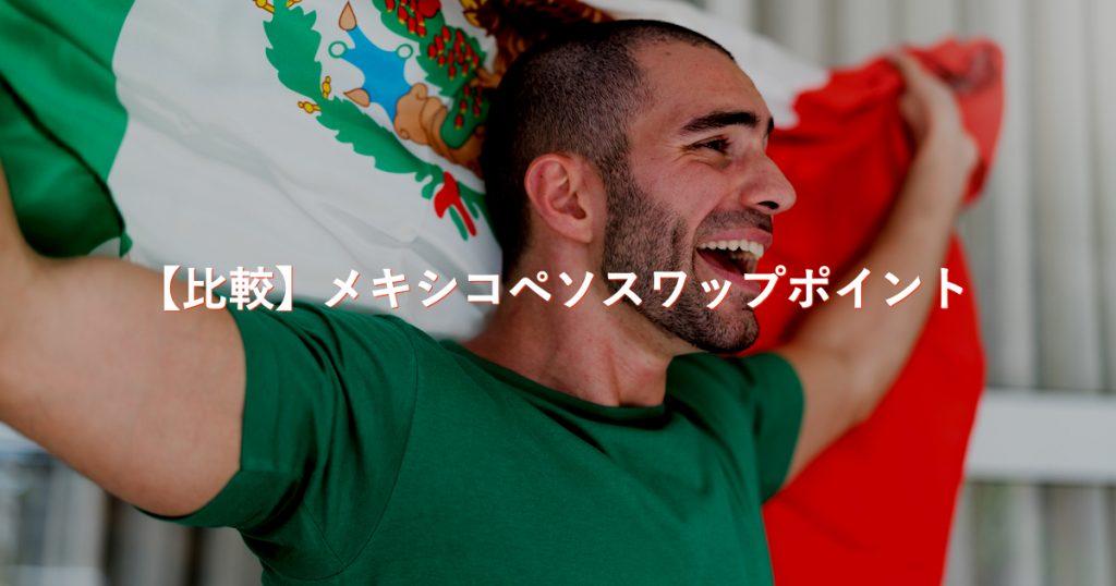 【11/3更新】買い&売り。メキシコペソ円スワップポイント比較ランキング!