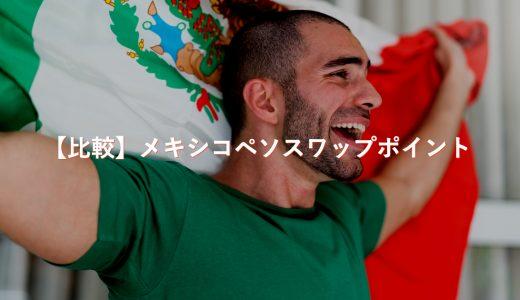 【15社で比較】毎週更新のメキシコペソスワップポイントランキング!おすすめのFX会社はどれ?