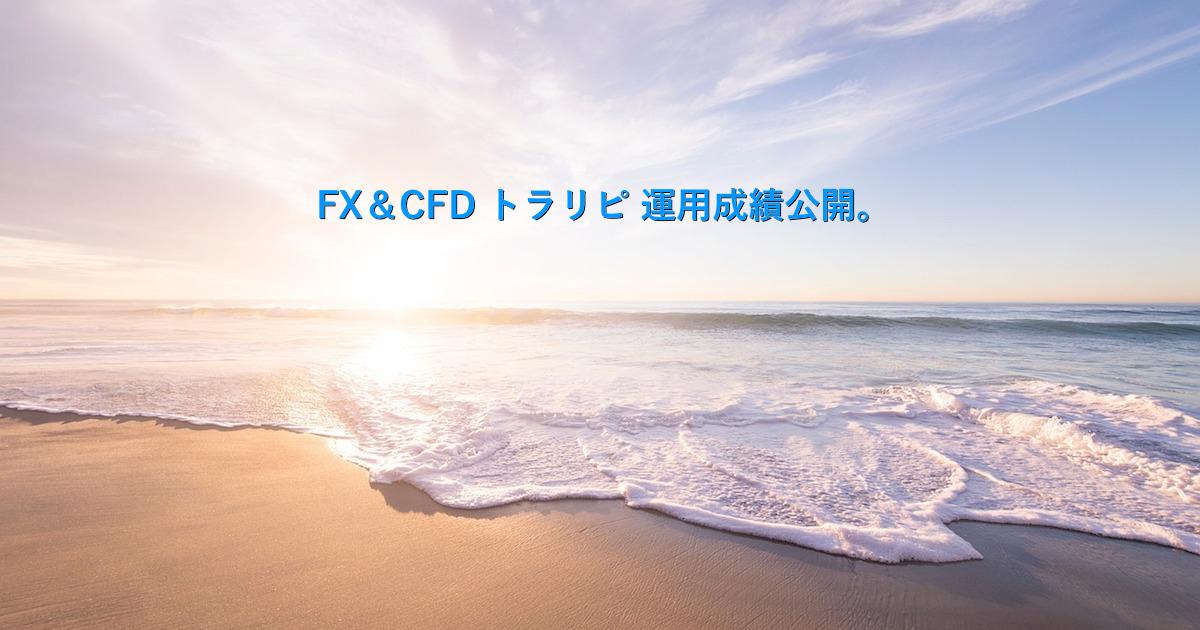 【9月のトラリピ運用実績公開】FXとCFD株価指数でいくら稼いだ?