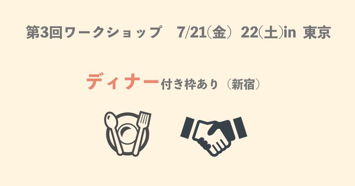 【参加者募集中!】第3回ワークショップin東京7/21(金)22(土)ディナー付き枠あり!