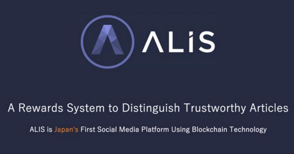 【ICO投資1件目】日本のウェブメディアを変えるALIS(アリス)