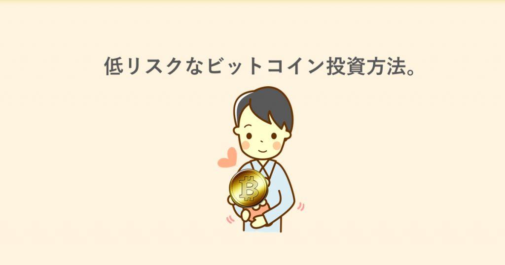 日本が主役のビットコイン投資。低リスクで爆上げと暴落で稼ぐ方法。