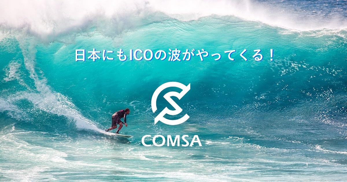 「COMSAコムサ」にICO投資家が殺到!?評判の理由を解説するよ。