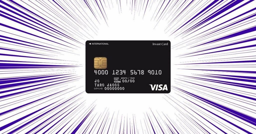新時代のクレジットカードがインヴァスト証券から誕生!ポイントを投資に。