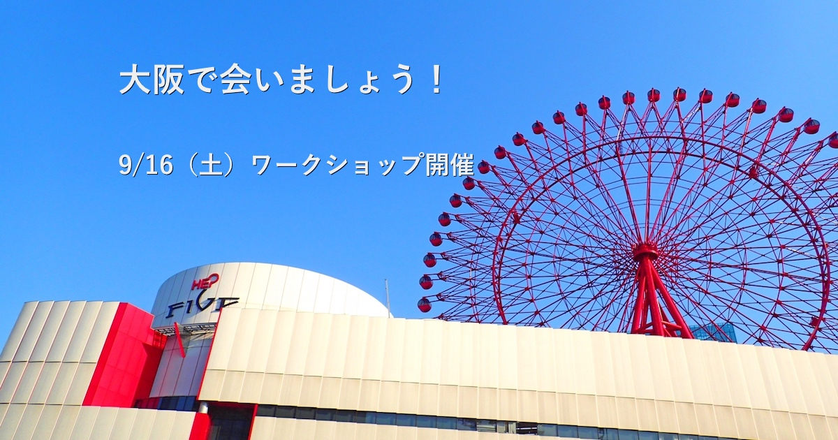 【9月16日(土)大阪】第6回ワークショップ開催!資産運用の疑問に答えます!