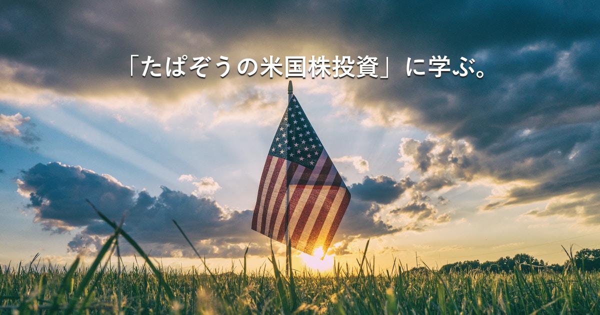 「たぱぞうの米国株投資」に学ぶ長期投資の資産形成術。