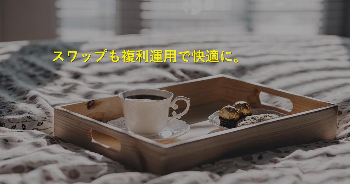 【衝撃!】やらなきゃ損!複利運用でトルコリラ円スワポ生活を快適に。