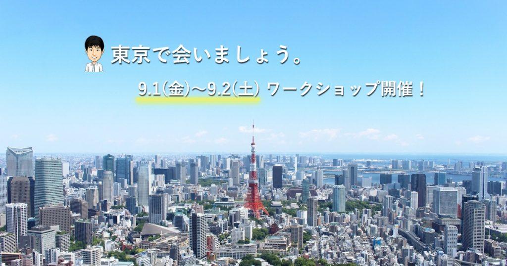 【9/1〜9/2東京】第5回ワークショップ開催!資産運用の疑問に答えます!