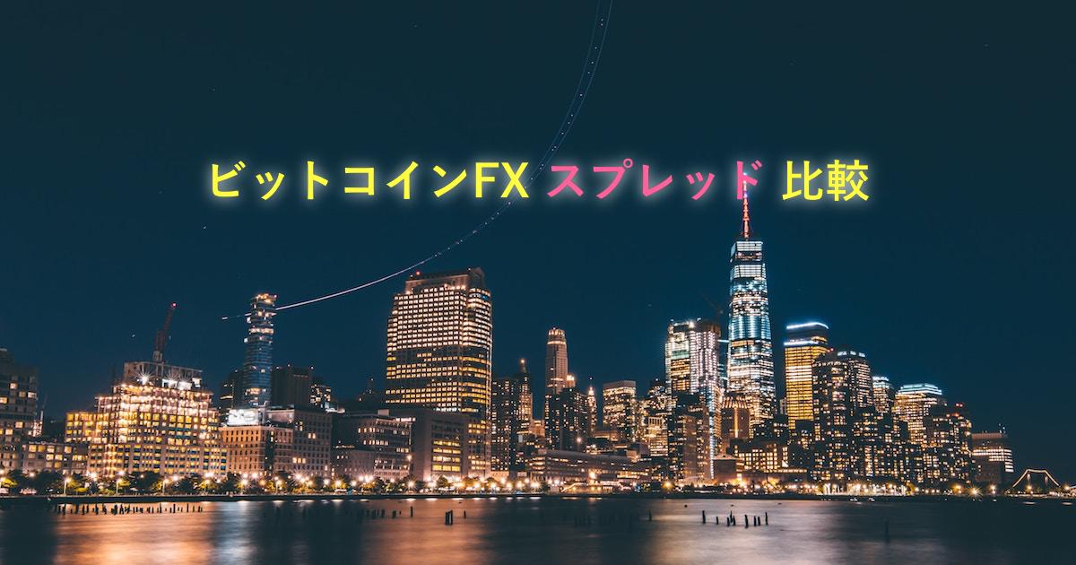 【毎週更新】仮想通貨ビットコインFXスプレッド比較結果!