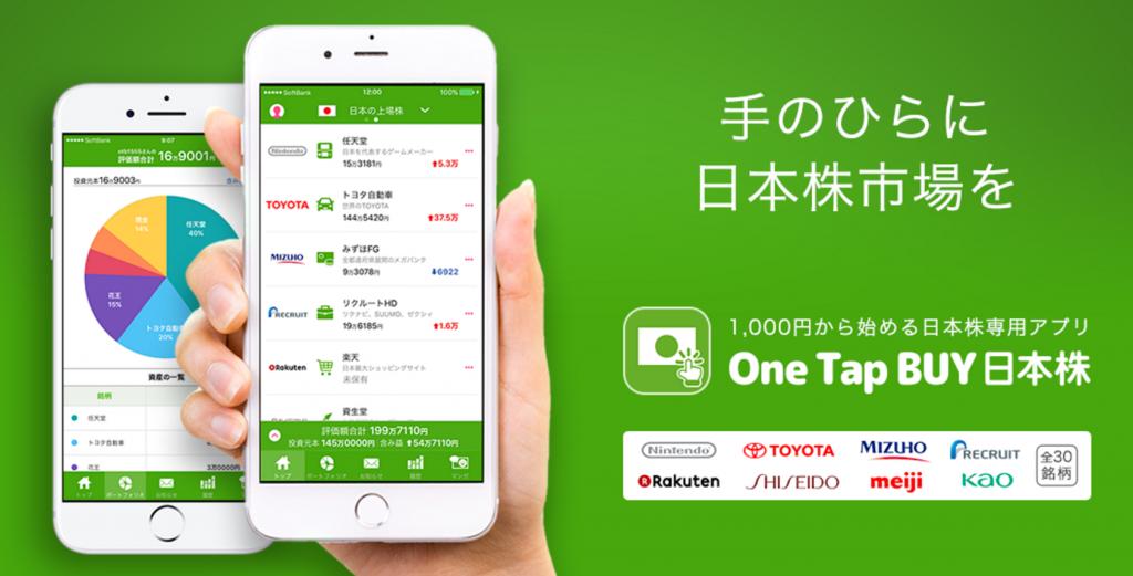 新たに日本株30銘柄とETFも1,000円から。