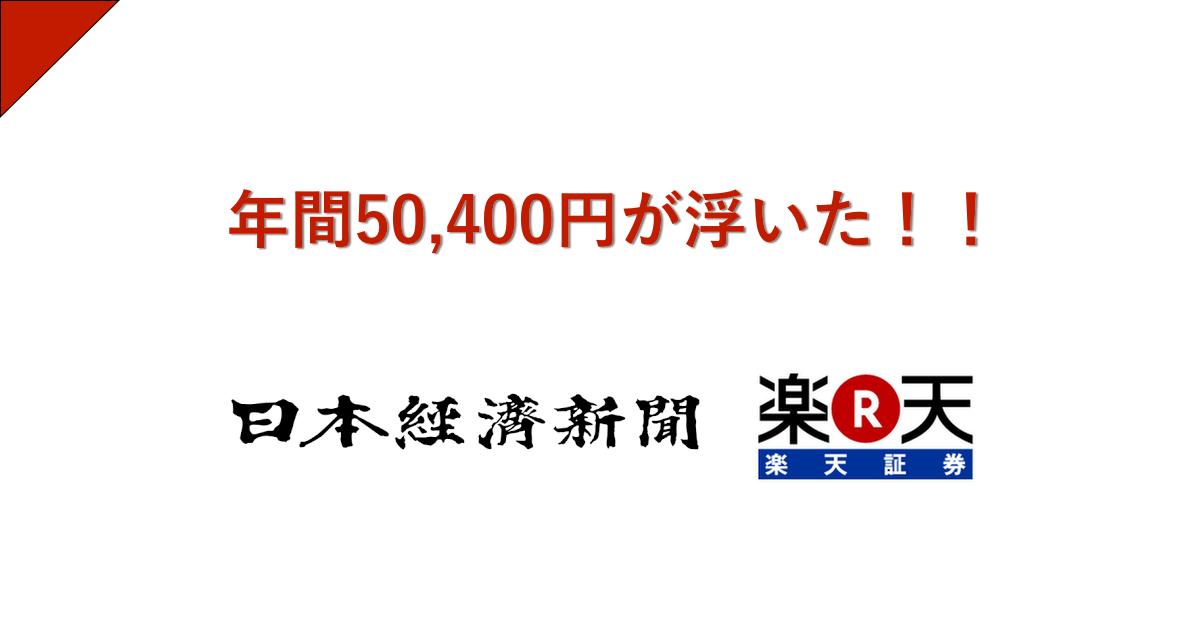 日経新聞をお得に読むには?楽天証券で年50,400円の支払いが減ったよ!