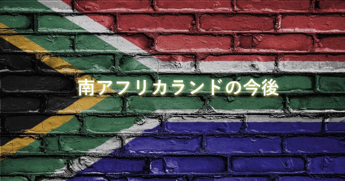 【2017年後半】南アフリカランド円今後の為替見通し・予想は?