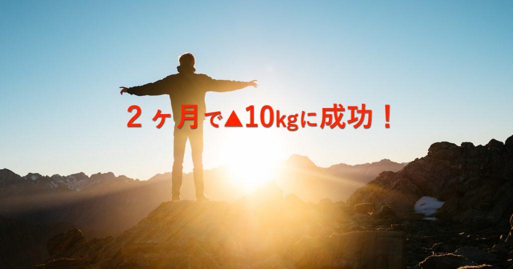 【ライザップ体験談をブログで公開】2ヶ月で10kgのダイエットに成功!